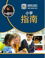 Elementary Guide in Chinese