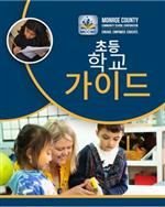 Elementary Guide in Korean